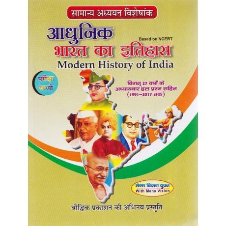 Pariksha vani Publication - Adhunik Bharat ka Itihas (Modern History of India) with (1991-2017 Solved Papers) (Hindi, Paperback) by Shiv Kumar Ojha