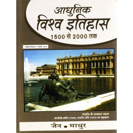 Adhunik Vishva Itihas (1500 to 2000 tak) (Hindi, Paperback) by Jain & Mathur