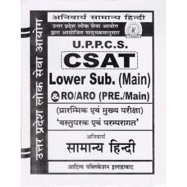 Aditya Publication, Allahabad [Anivarya Samanya Hindi UPPCS CSAT Pre & Mains Examination] by Pawan Kumar Tiwari