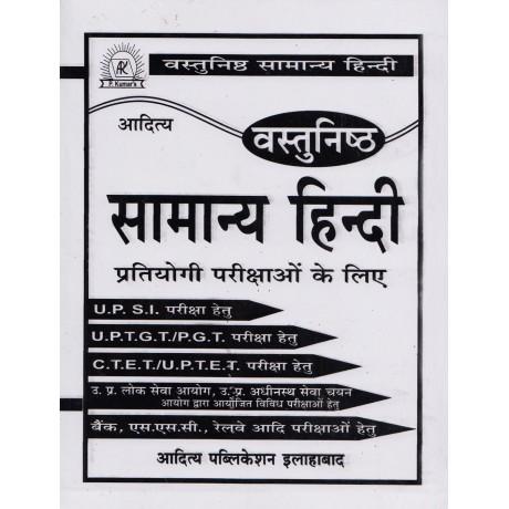 Aditya Publication, Allahabad [Vastunistya Samanya Hindi] by Pawan Kumar Tiwari