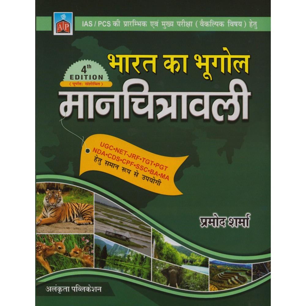 Alankrita Publication [Bharat ka Bhoogol Manchitravali (Indian Geography in Diagram) for UPSC Mains Examination (Hindi) Paperback] by Pramod Sharma