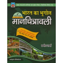 Alankrita Publication [Bharat ka Bhoogol Manchitravali (Indian Geography in Map) [भारत का भूगोल मानचित्रावली ] for (Hindi) Paperback] by Pramod Sharma