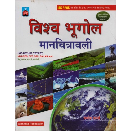 Alankrita Publication [Vishva ka Bhoogol Manchitravali (World Geography for Map) for UPSC Mains Examination (Hindi) Paperback] by Pramod Sharma