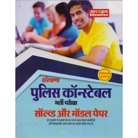 Amar Ujala Publication - Haryana Police Constable Solved and Model Paper (Hindi, Paperback)