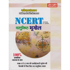 Amar Ujala Publication [NCERT Objective Bhoogol, Paperback] (Hindi)
