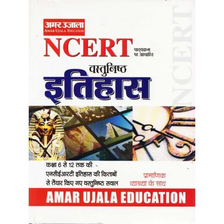 Amar Ujala Publication [NCERT Objective Itihas (History), Paperback] (Hindi)