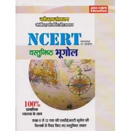 Amar Ujala Publication [NCERT related Objective Bhoogol (Objective Geography) (Hindi) Paperback]