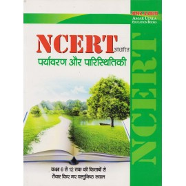 Amar Ujala Publication [NCERT related Paryavaran aur Paristhikiya (Environment & Ecology) (Hindi) Paperback]