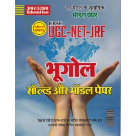 Amar Ujala Publication [UGC NET/JRF/SET - Bhoogol (Geography) Solved Paper & Practice Paper (Hindi) Paperback]