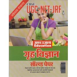 Amar Ujala Publication [UGC NET/JRF/SET Grah Vigyan (Home Science) Solved Paper (Hindi), Paperback]