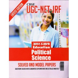 Amar Ujala Publication [UGC NET/JRF/SET - Political Science Solved Paper & Practice Paper (English) Paperback]