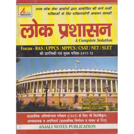 Anjali Notes Publication [Lok Prashashan A Complete Solution (Hindi), Paperback] by Jagdish Tanwar