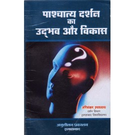 Anusheelan Publication [Paschatya Darshan ka Udbhav aur Vikash (Hindi), Paperback] by Harishankar Upadhyay