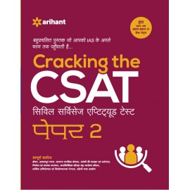 Arihant Publication [Cracking The CSAT (Civil Services Aptitude Test) Paper-2 (Hindi), Paperback] by Arihant Expert