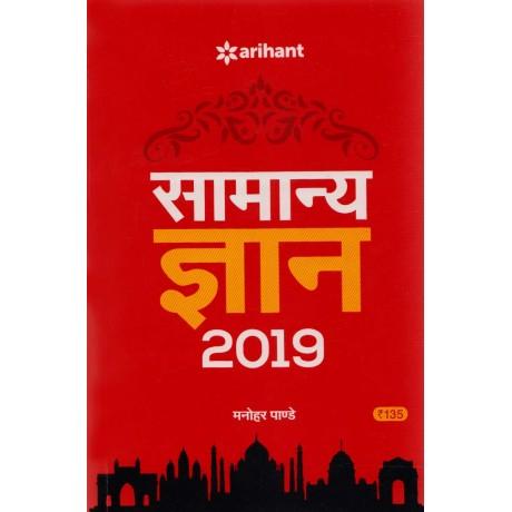 Arihant Publication [General Knowledge 2019 (Hindi)] Author- Manohar Pandey