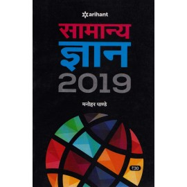 Arihant Publication PVT LTD [General Knowledge 2019 (English)] Author- Manohar Pandey