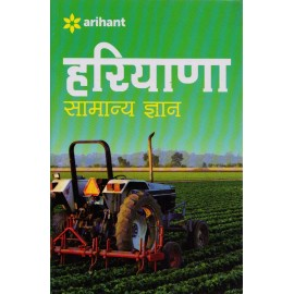 Arihant Publication [Haryana (Hindi)] Author- Sanjay Kumar