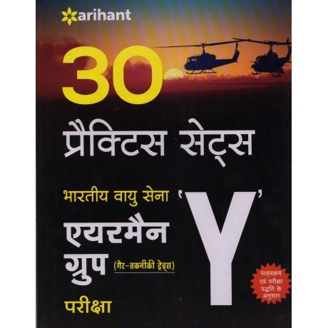 Arihant Publication [Indian Air Force Group 'Y'] 30 Practice Set (Hindi)