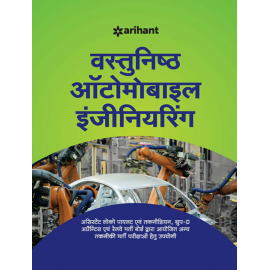 Arihant Publication – Objective Automobile Engineering (Hindi, Paperback) by Arihant Expert Team
