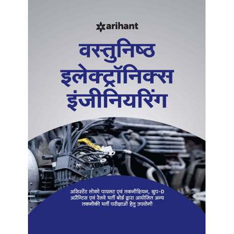 Arihant Publication - Objective Electronics Engineering (Hindi, Paperback) by Arihant Expert Team