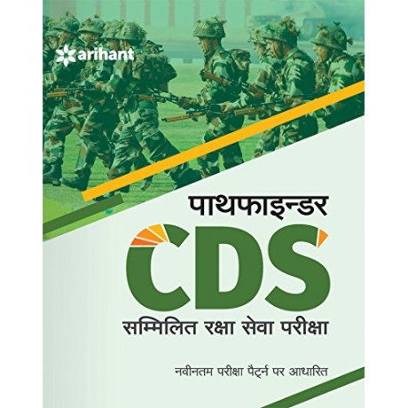 Arihant Publication [Pathfinder CDS Material + Previous Years Question Paper (Hindi) Paperback] by Arihant Publication
