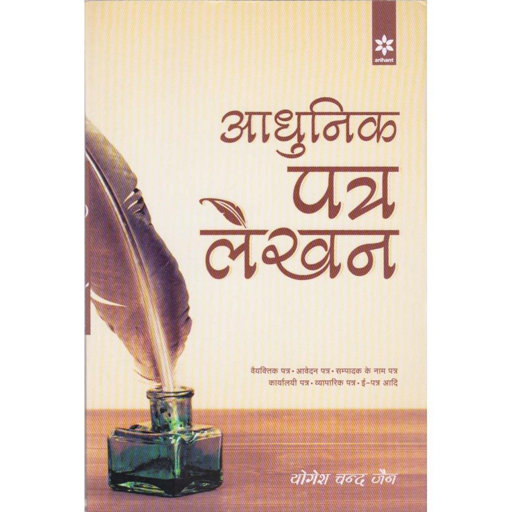 Arihant Publication PVT LTD [Adhunik Patra Lekhan (Hindi), Paperback] by Yogesh Chand Jain