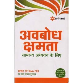 Arihant Publication PVT LTD [Avbodh Chamata Samnya Adhyayan (Hindi), Paperback] by Yogesh Pandey & Pooja Rana
