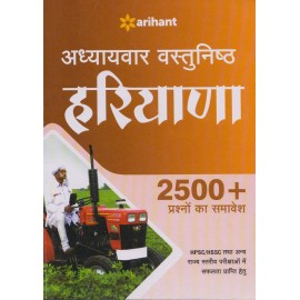 Arihant Publication PVT LTD [Chapter Wise Haryana 2500+ Question Objective (Hindi), Paperback] by Jagjit Singh