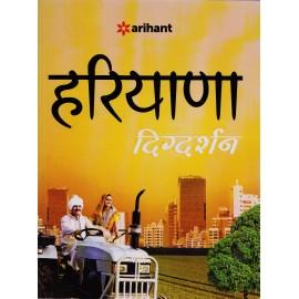 Arihant Publication PVT LTD [Haryana Digdarshan (Hindi), Paperback] by Kundan Kumar