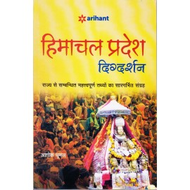 Arihant Publication PVT LTD. [Himachal Pradesh Digdarshan (Hindi) Paperback] by Ashok Dhoomal