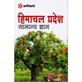 Arihant Publication PVT LTD [Himachal Pradesh Samanya Gyan (Hindi) Paperback] by Ashok Dhoomal