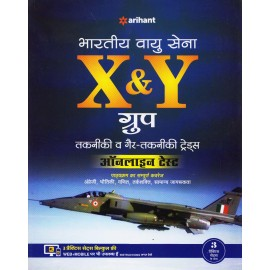Arihant Publication PVT LTD [Indian Airforce X & Y Group Technical and Non-Technical Trades Online Examination Study Material and Practice Papers (Hindi), Paperback]