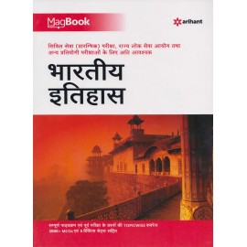 Arihant Publication PVT LTD [Magbook Bharatiya Itihas (Indian History) (English) Paperback] by Rajan Sharma, Parul Tyagi