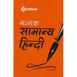 Arihant Publication PVT LTD [Manak Samanya Hindi (Hindi), Paperback] by Dr. Prathavinath Pandey