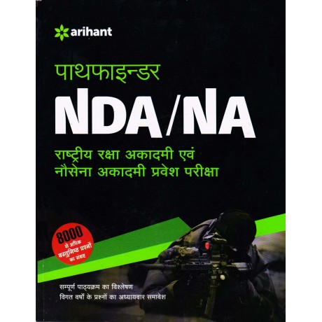 Arihant Publication PVT LTD [Pathfinder NDA/NA Material + 8000 MCQs with Previous Years Questions (Hindi), Paperback] by Arihant Expert Team