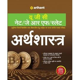 Arihant Publication PVT LTD [UGC NET/JRF/SLET Arthshastra (Economics) Paper - II & III Single Edition (Hindi, Paperback)] by Rakesh Kumar Roshan & Amit Niranjan Sinha
