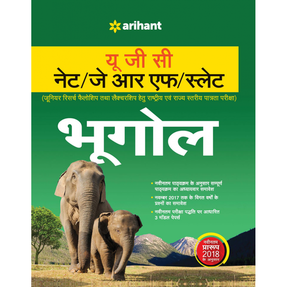 Arihant Publication PVT LTD [UGC NET/JRF/SLET Bhoogol (Geography) Paper - II  Single Edition (Hindi, Paperback)] by Deepak Kumar, Pramod Sharma & Kuldeep Varsheya