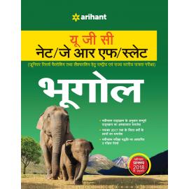 Arihant Publication PVT LTD [UGC NET/JRF/SLET Bhoogol (Geography) Paper - II  Single Edition (Hindi, Paperback)] by Deepak Kumar, Pramod Sharma & Kuldeep Varsheya