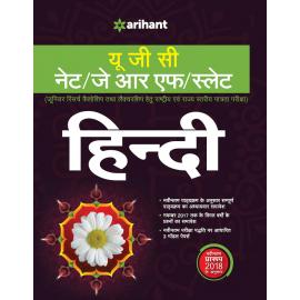 Arihant Publication PVT LTD [UGC NET/JRF/SLET Hindi, Paper - II & III Single Edition  (Hindi, Paperback)] by Karnail Singh
