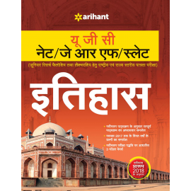 Arihant Publication PVT LTD [UGC NET/JRF/SLET Itihas (History) Paper - II & III Single Edition (Hindi, Paperback)] by Dr. Kumar Nalin, Kumar Ashutosh, Navin Kumar, Vineet Kumar