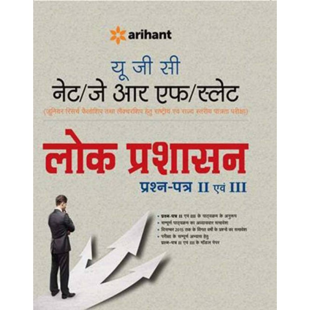 Arihant Publication PVT LTD [UGC NET/JRF/SLET Lok Prashasan (Public Administration) Paper - II & III Single Edition  (Hindi, Paperback)] by Manoj Agarwal, Kuldeep Srivastava, Naveen