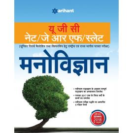 Arihant Publication PVT LTD [UGC NET/JRF/SLET Manovigyan Prashan (Psychology) Paper - II & III Single Edition  (Hindi, Paperback)] by Geeta Dhariwal, Sayani P.S. Arun Singh, Uday Bhan