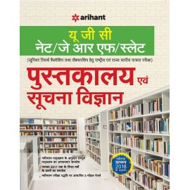 Arihant Publication PVT LTD [UGC NET/JRF/SLET Pustakalay Avam Suchna Vigyan (Library & Information Science) Paper - II & III Single Edition (Hindi, Paperback)] by Mukesh Bora, Uday Bham and Other
