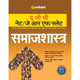 Arihant Publication PVT LTD [UGC NET/JRF/SLET Samajshastra (Sociology) Paper - II & III Single Edition  (Hindi, Paperback)] by S. K. Ojha