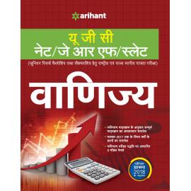 Arihant Publication PVT LTD [UGC NET/JRF/SLET Vanigya (Commerce) Paper - II & III  (Hindi, Paperback)] by Amit Kansal, Lokesh Verma
