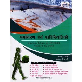 Arohi Publication - Paryavaran avam Paristhitiki (Hindi, Paperback) by Laxmikant Tripathi & Abbash Ali Usmani
