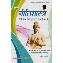 Arohi Publications [Nitishastra (Ethics, Integrity & Aptitude) (Hindi), Paperback] by Sunil Agrahari