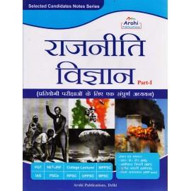 Arohi - Rajneeti Vigyan (Political Science) Part - I (Hindi, Paperback) by Laxmikant Tripathi, R. K. Jain, Shyam Jayaswal, Sunil Agrahari