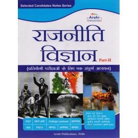Arohi - Rajneeti Vigyan (Political Science) Part - II (Hindi, Paperback) by Laxmikant Tripathi, R. K. Jain, Shyam Jayaswal, Sunil Agrahari