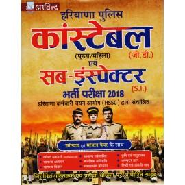Arvind Publication - Haryana Police Constable & Sub-Inspector (Hindi, Paperback)